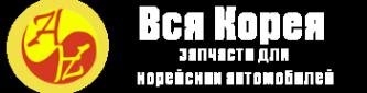 Логотип компании Вся Корея