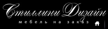 Логотип компании Стиллини Дизайн