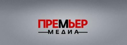 Логотип компании Премьер Медиа