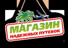 Логотип компании Магазин Надежных Путевок